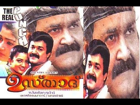 Usthad 1999 Full Malayalam Movie I Mohanlal, Divya Unni, Vineeth video