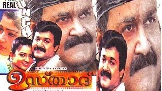 Pullipulikalum Aattinkuttiyum - Usthad 1999 Full Malayalam Movie I Mohanlal, Divya Unni, Vineeth