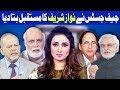 Think Tank With Syeda Ayesha Naaz - 23 March 2018 | Dunya News