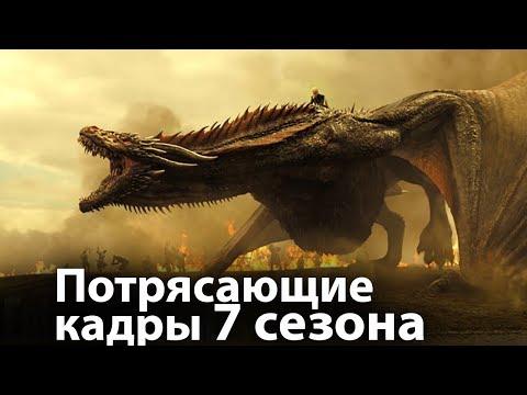 Новые Потрясающие кадры 7 сезона Игры Престолов+фото со съемок  Трейлер Близко