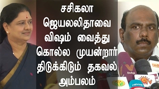 Frightened information exposed ADMK MP Mnoj Pandiyan