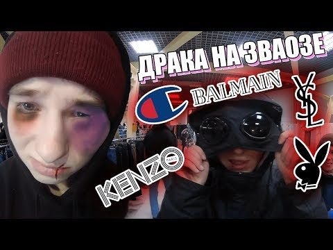 СЕКОНД ХЕНД ПАТРУЛЬ - ДРАКА НА ЗАВОЗЕ (KENZO, Yves Saint Laurent, Balmain, The North Face, PLAYBOY)