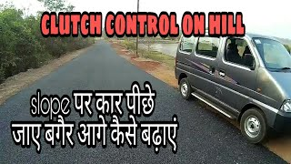 Clutch control while driving on hill and hill traffic|tutorial| Learn car driving for beginners