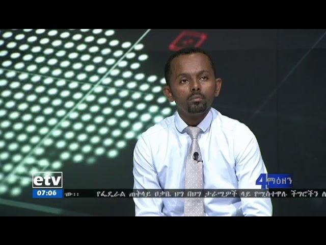 ETV Daily Ethiopian News