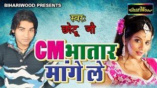CM Bhatar Mange Le - भातार मांगे ले - Chotu Ji - Bhojpuri Hot Song 2017