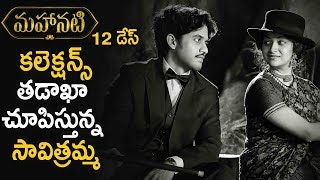 Mahanati Movie 12 Days Worldwide Collections | Latest Telugu Movie News