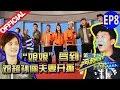 """【官方HD FULL】《奔跑吧兄弟3》第8期 完整版:""""娘娘""""驾到 邓超孙俪夫妻开撕 Running"""
