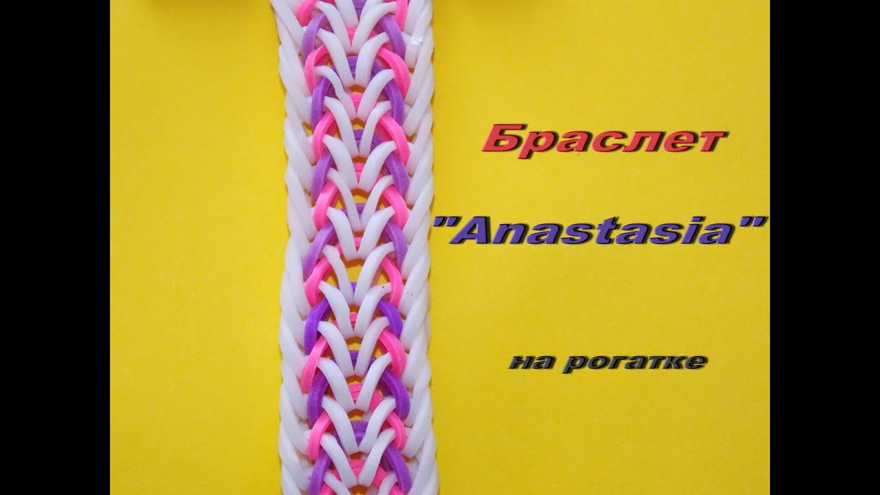 Уроки плетения браслетов из резинок на рогатке