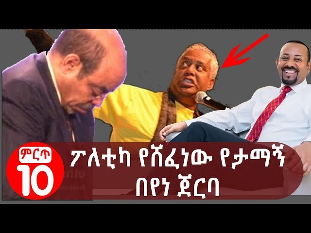 Secrets we didn't know about Tamagn Beyene