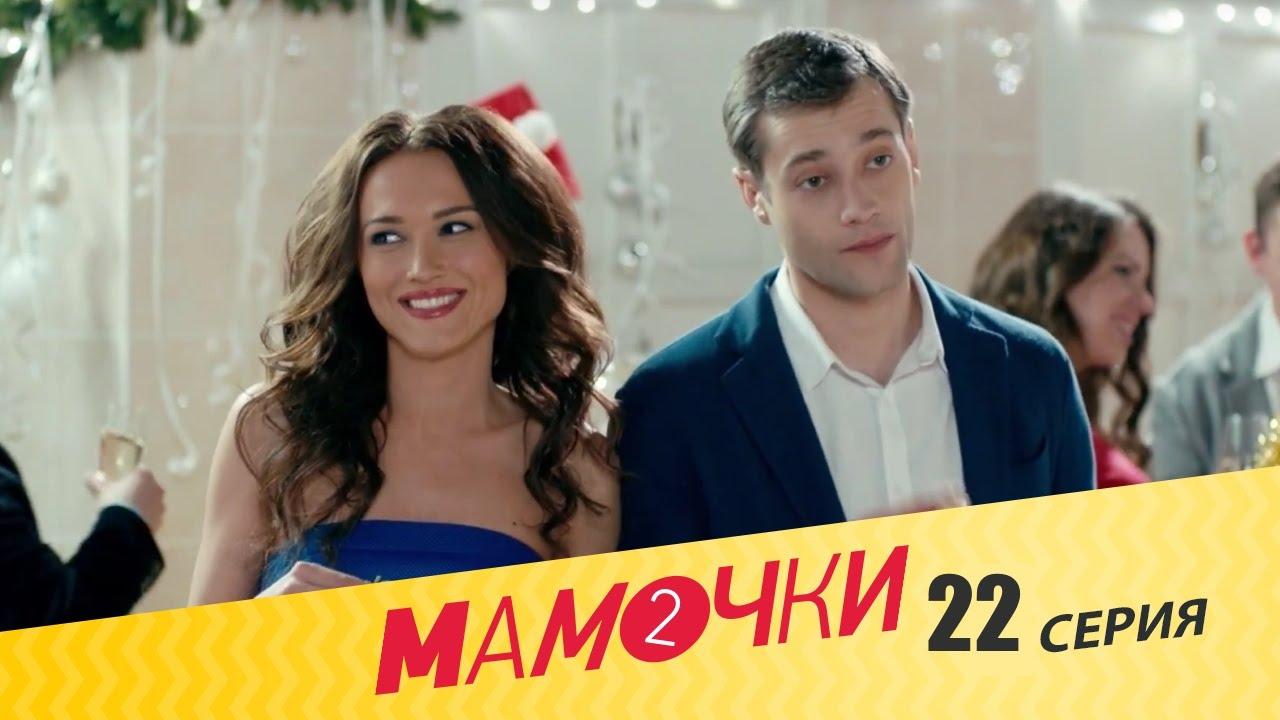 Мамочки - Сезон 2 Серия 2 (22 серия)  - русская комедия HD
