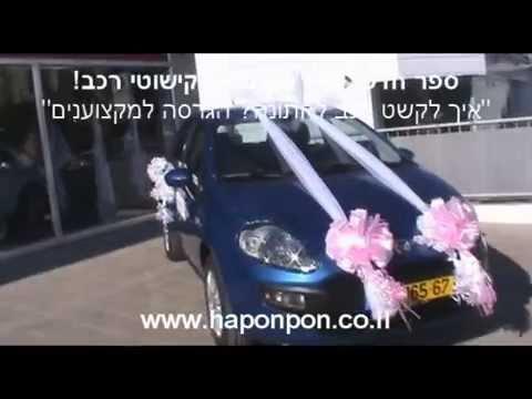 קישוט רכב לחתונה ברמת גן