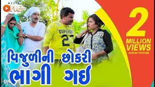 Vijuli ni Chhokri Bhagi Gay | Gujarati Comedy | One Media