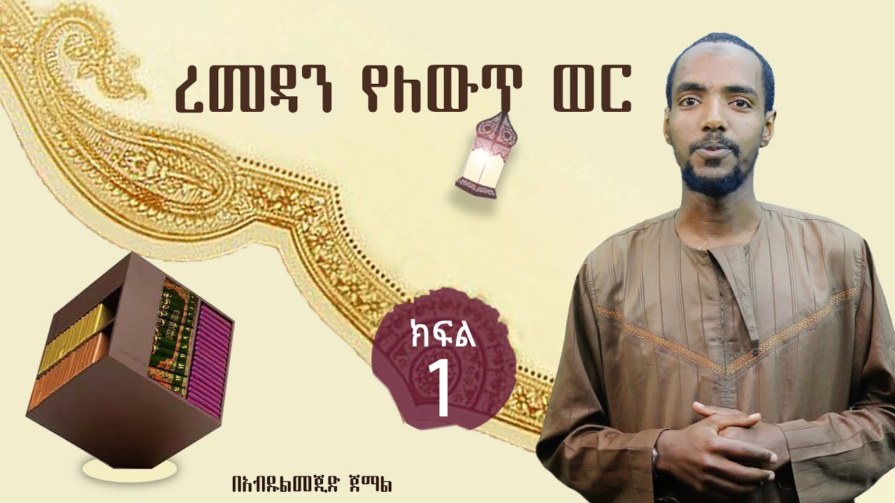 ረመዳን የለውጥ ወር ᴴᴰ | by Abdulmejid Jemal | #ethioDAAWA