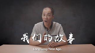 Wang Lei's Real-Life Story