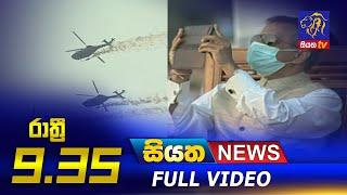 Siyatha News | 09.35 PM | 03 - 03 - 2021