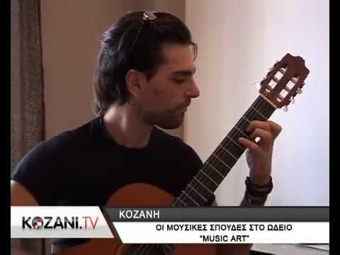 """Οι μουσικές σπουδές στο ωδείο """"Music ART"""" στην Κοζάνη"""