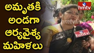 Telangana Arya Vysya Women Association Support To Amrutha Varshini  | hmtv