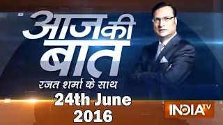Aaj Ki Baat with Rajat Sharma | 24th June, 2016 ( Part 2 ) - India TV