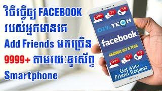 វិធីធ្វើអោយ facebook របស់អ្នកគេ add friends មកច្រើន ធ្វើតាមទូរស័ព្ទ smartphone
