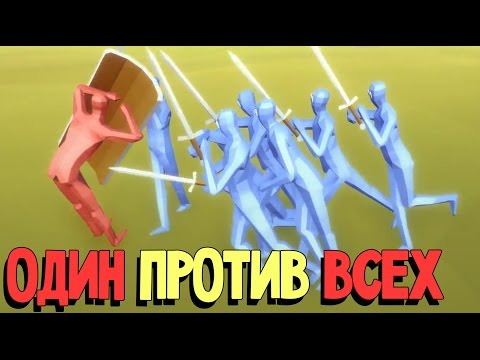 Totally Accurate Battle Simulator - Бессмертный Воин #5