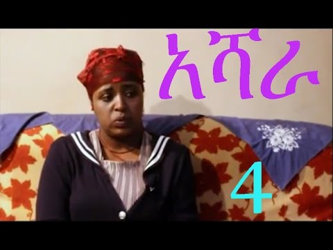 Ashara Addis TV Ethiopian Drama Series - Part 4