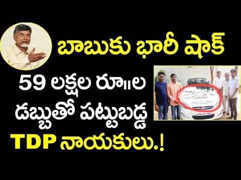 బాబుకు భారీ షాక్ :59లక్షల రూ||ల డబ్బుతో పట్టుబడ్డ టీడీపీ నాయకులు |TDP Leader Vallabhaneni Anil Kumar