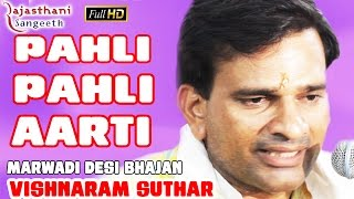 Desi Voice Vishnaram suthar | Pahli Pahli Aarti | Rajasthani Bhajan Live H.D