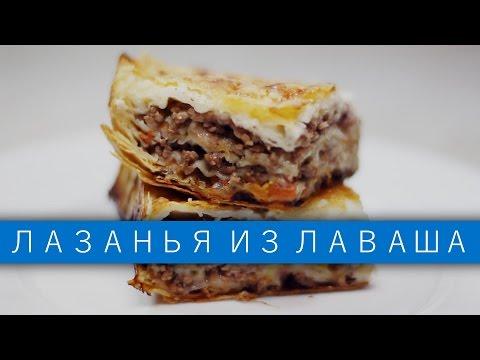 Ленивая «лазанья» из лаваша / Рецепты и Реальность / Вып. 106