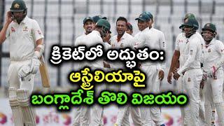 Ban vs Aus 1st Test : Bangladesh Claim Historic 1st Test Win By 20 Runs Over Australia | Oneindia