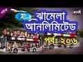Jhamela Unlimited (Ep-206) | ঝামেলা আনলিমিটেড । Rtv Drama Serial | Rtv