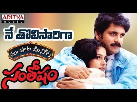 Nee Tholisariga Full Song With Telugu Lyrics ||