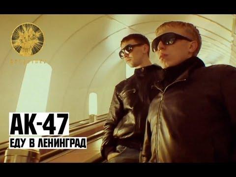 АК-47 - Еду в Ленинград