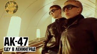 Клип АК-47 - Еду на Ленинград