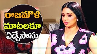 Sridevi UPSET With Bahubali DIRECTOR SS Rajamouli | SIVAGAMI Role