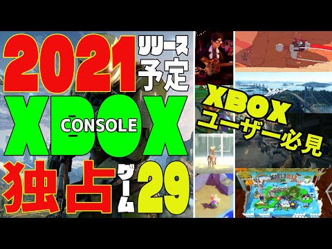 【2021発売予定 XBOX独占ゲーム 29本】Xbox 雑談 シリーズ【Xbox Series X S, Xbox One】