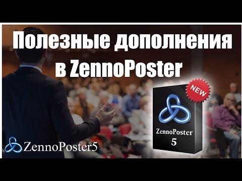 Полезные дополнения в ZennoPoster