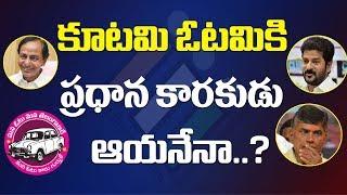 కూటమి ఓటమికి ప్రధాన కారకుడు ఆయనేనా ? Analysis On Telangana Election Results 2018 - TRS Vs Mahakutami - netivaarthalu.com