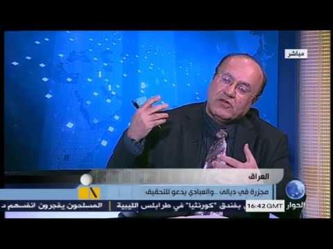 د.نبيل الحيدري يتحدث عن مجزرة ديالى العراقية والعبادي يدعو للتحقيق