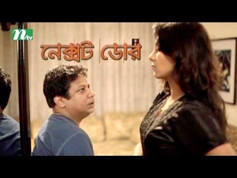 Bangla Natok - Next Door (নেক্সট ডোর)   Intekhab Dinar, Deepanwita, Prosun Azad    Drama & Telefilm