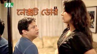 Bangla Natok - Next Door (নেক্সট ডোর) | Intekhab Dinar, Deepanwita, Prosun Azad  | Drama & Telefilm