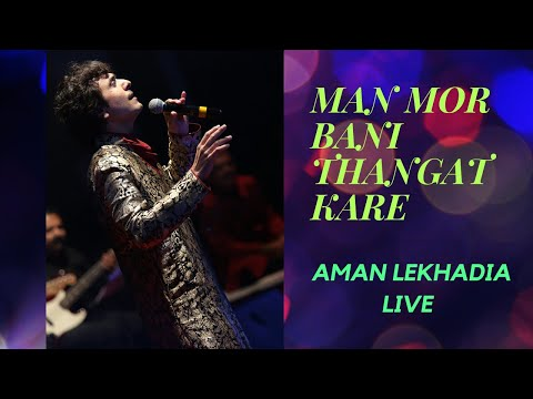 Mor Bani Thangat Kare-aman Lekhadia video