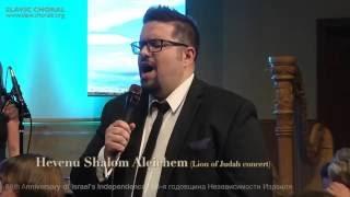 Hevenu Shalom Alechem Hebrew Song By Slavic Choral New 2016 34 Lion Of Judah 34 Concert