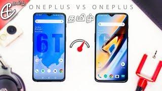 OnePlus 6T vs OnePlus 6T – இது விநோதமா இருக்கு!!!