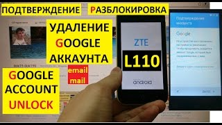 Разблокировка аккаунта google ZTE L110 Bypass Google account zte l110