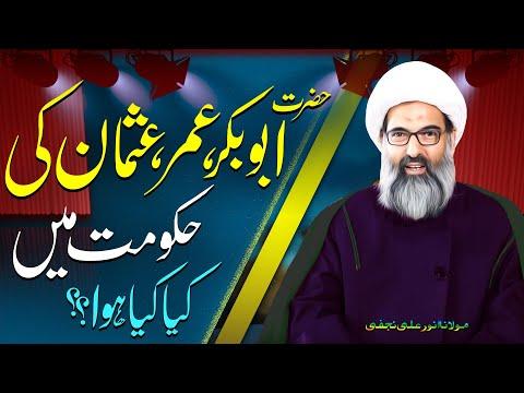 3-Khulafa Ki Hukoomat Mayn Kaya Kaya Huwa..?? | Maulana Anwar Ali Najafi | 4K