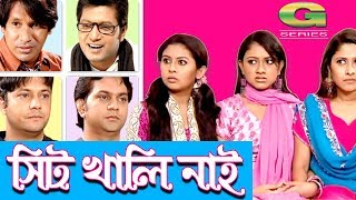 Bangla Drama | Seat Khali Nai | Mahfuz Ahmed | Sumaiya Shimu | Litu Anam | Mim | Mir Sabbir | Chandi  from G Series (Bangla Natok \u0026 Telefilm)