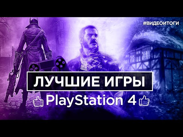 Лучшие игры для PlayStation 4 за 2015 год