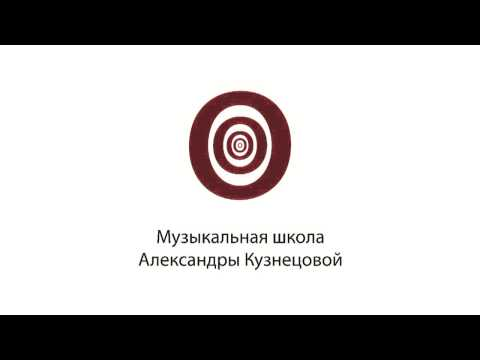 В.Калинников «Элегия». Музыкальная школа Александры Кузнецовой.