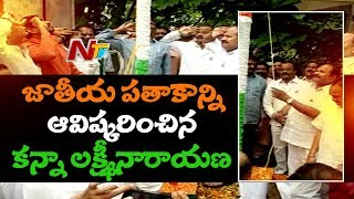 Kanna Laxminarayana Hoists National Flag at BJP Office | #72IndependenceDay Celebrations