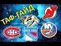 ТАФ ГАЙД История брендов в НХЛ Часть IV mp3